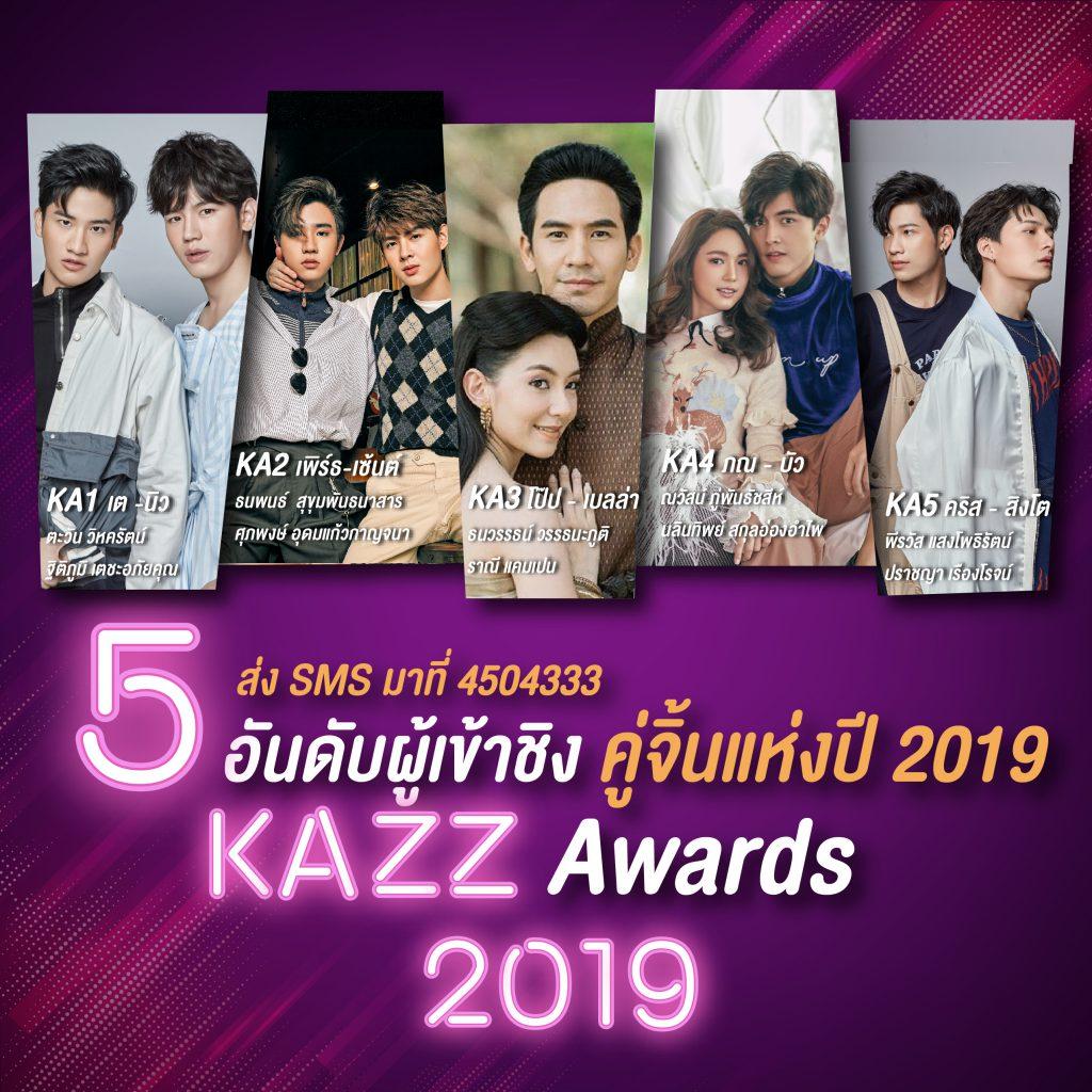 VOTE KA รางวัล คู่จิ้นแห่งปี 2019