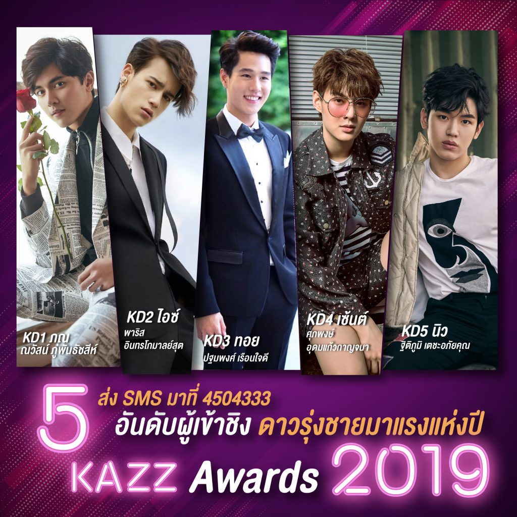 VOTE KD รางวัล ดาวรุ่งชายมาแรงแห่งปี