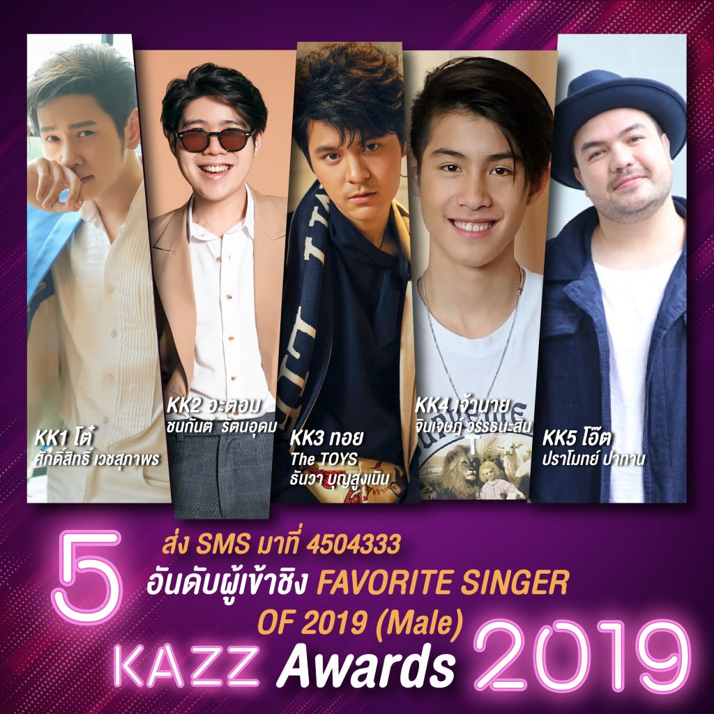 VOTE KK FAVORITE SINGER OF 2019 (Male)