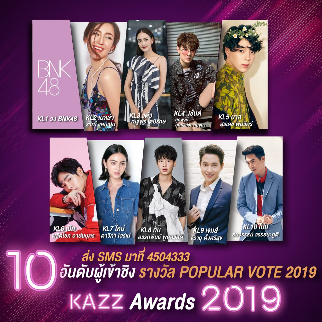 VOTE KL รางวัล POPULAR VOTE 2019