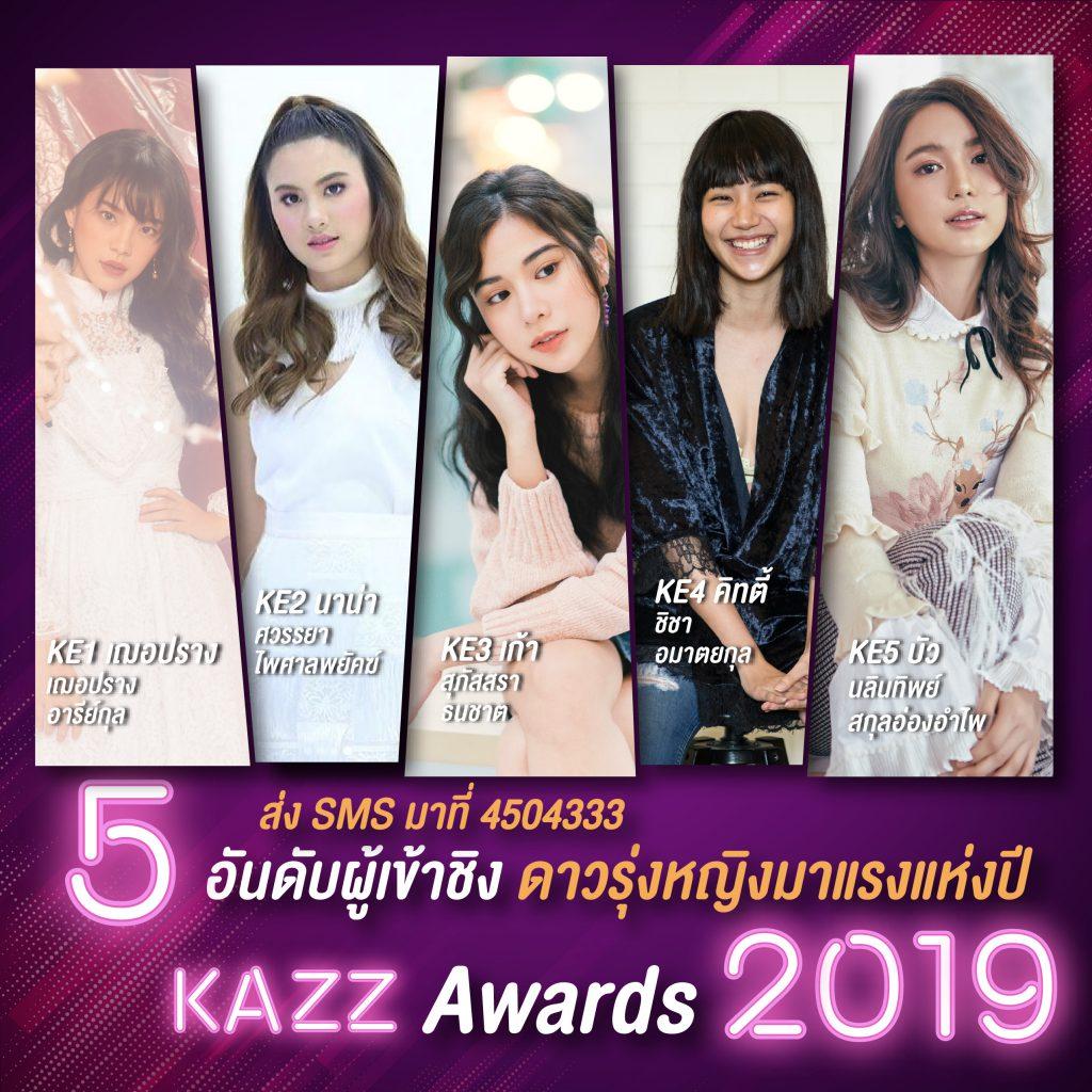 VOTE KE รางวัล ดาวรุ่งหญิงมาแรงแห่งปี