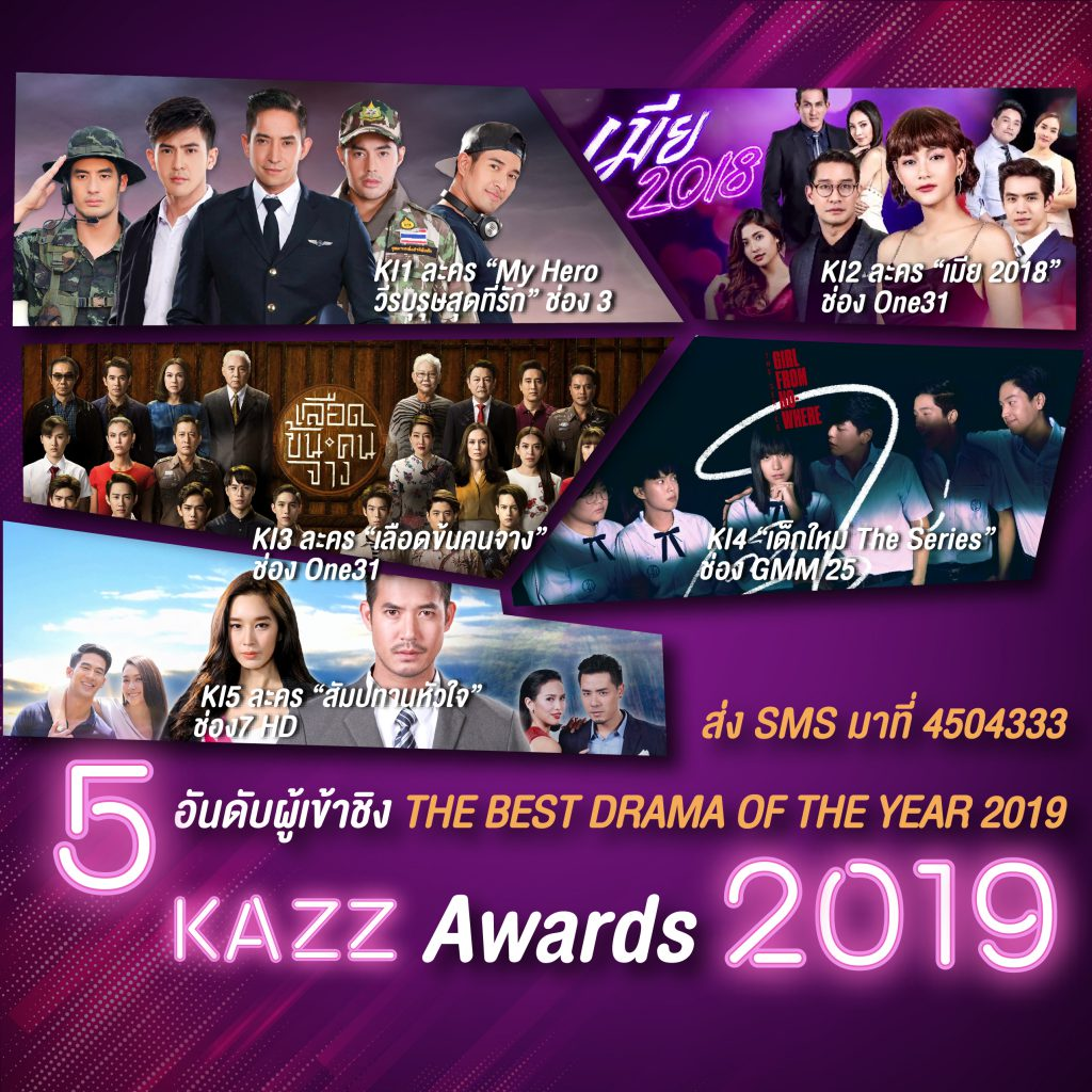 VOTE KI THE BEST DRAMA OF THE YEAR 2019