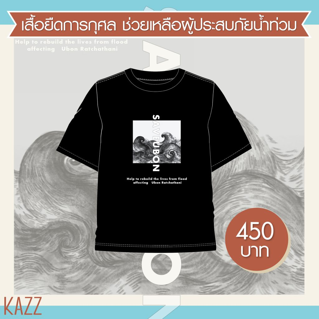 KAZZ Oversized SAVEUBON T-Shirt